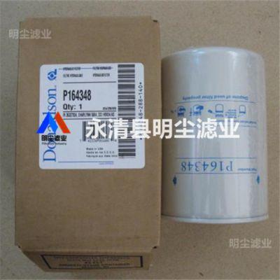 河北厂家供应P173200唐纳森滤芯