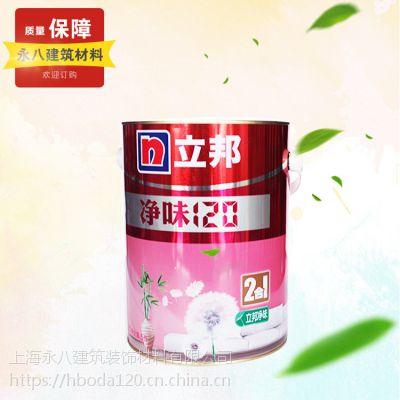供应立邦120净味二合一内墙乳胶漆 防霉抗碱