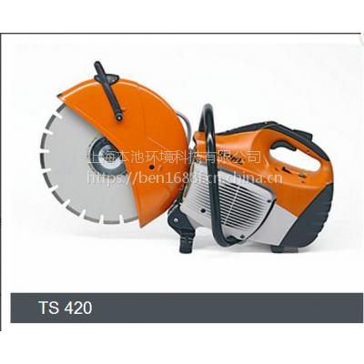 德国进口斯蒂尔STIHL汽油无齿锯TS420切割锯消防破拆无齿锯切割机总代理