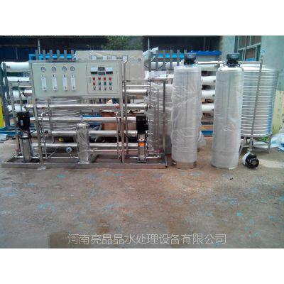 南阳直饮水设备 0.25吨反渗透纯水设备 家用小型纯净水设备 亮晶晶厂家定制加工 质优价低