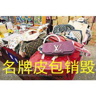 上海库存服饰服装销毁报价,保税区库存箱包鞋帽焚烧中心