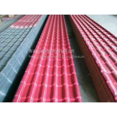 国内专业生产pvc树脂瓦设备塑料琉璃瓦机器厂家