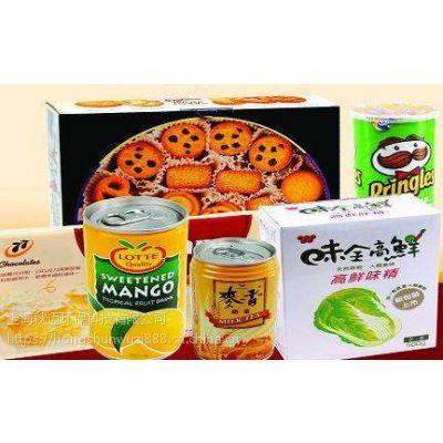 上海咨询一般食品果冻销毁处理,上海接收伪劣食品销毁公司