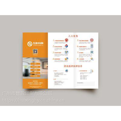 员村画册印刷厂、芳村宣传单页设计、东圃印刷设计公司