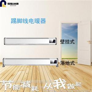厂家直销踢脚线电暖器 冬季取暖租房必备取暖器 智能电采暖设备