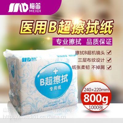 梅笛B超擦拭纸B超室用纸 耦合剂清理医疗平板纸