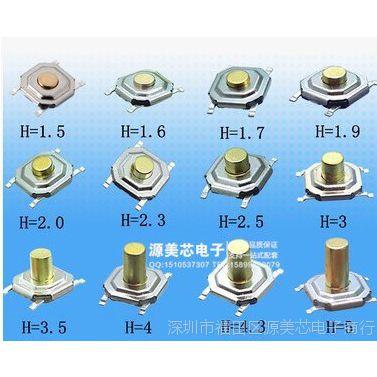 防水5*5*1.5-5MM轻触开关按键微动开关按钮 5X5x1.6x2.5x4贴片式