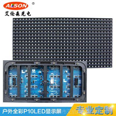 厂家直销户外P10led模组 户外led屏幕led单元板led广告显示屏LED