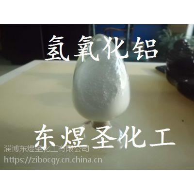 人造石洗手盆高白填料氢氧化铝