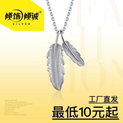 金属叶子羽毛项链女 S925银时尚个性新款饰品淘宝天猫热卖日韩版风