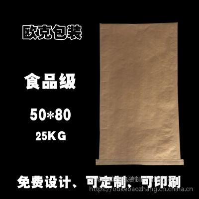 厂家直销纸塑复合袋 牛皮纸袋 三合一复合袋 50*80 内白 25KG 食品级