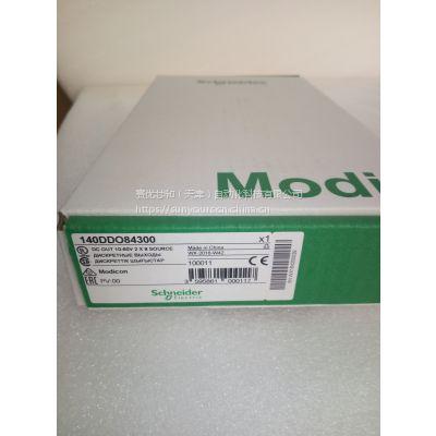 140DDO84300施耐德PLC正品含税 现货 技术支持