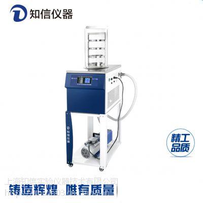 台式冷冻干燥机ZX-LGJ-1型知信仪器