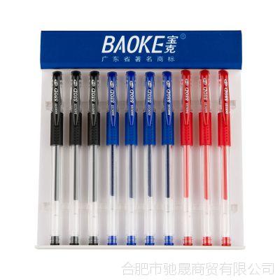 宝克880D 文化用品百乐笔油性笔0.5mm 签字笔水笔办公学生考试笔