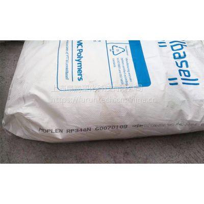 经销泰国巴塞尔HMC PP Moplen RP348N 高透明无规共聚物