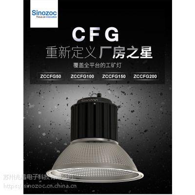 兆昌车间照明LED贴片工矿灯防水工矿灯 防潮ZCCFG