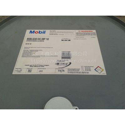 齿轮油SHCXMP220,合成齿轮油SHC XMP 320 460 680