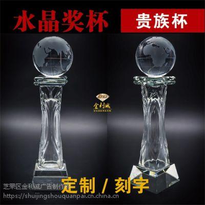 烟台水晶 奖杯,烟台优秀员工水晶奖杯,烟台琉璃水晶奖杯,烟台yy奖杯,烟台美发奖杯定制 发型师,