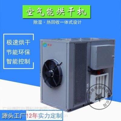 供应泰保TB-ZT-HGJ03巴戟烘干机,烘出好质量
