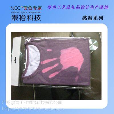 【广州崇裕】热敏变色颜料 温变颜料 变色勺专用色粉 油漆色粉