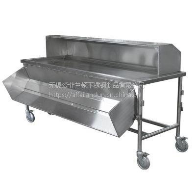 无锡爱菲兰顿尸体解剖台可移动不锈钢尸体解剖床