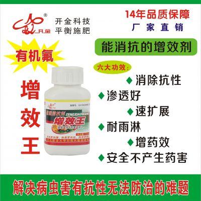 提高肥效开金科技表面活性剂 除螨虫增效王