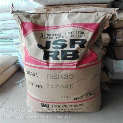 雾面剂TPE 日本JSR RB830 注塑级 挤出级 除流水纹 TR鞋底料tpe