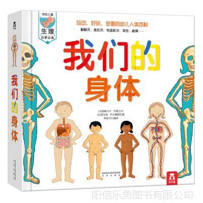 我们的身体 乐乐趣立体书 3D高端童书触摸书儿童早教 翻翻书绘本