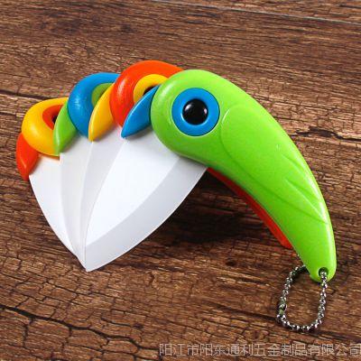 现货创意陶瓷刀便携小鸟刀户外小刀鹦鹉折叠刀水果刀阳江礼品刀具