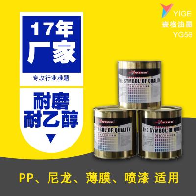 已处理PE/PP/PA/BOPP/PET/PC/PMMA/喷漆/尼龙加玻纤塑料油墨丝印壹格YG56