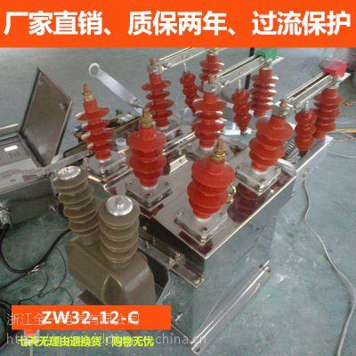 高压开关ZW8-12C630A智能带看门狗带遥控PT户外真空断路器
