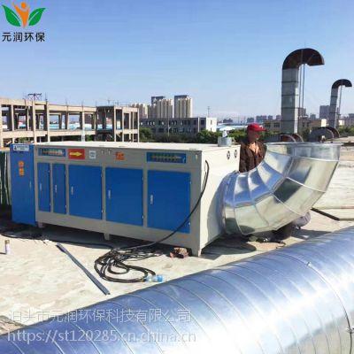 废气处理设备 光氧活性碳一体机 工业有机废气净化器 除烟除味设备