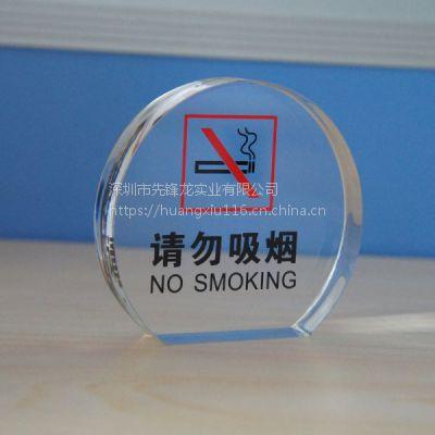 新颖款式有机玻璃亚克力留座牌请勿打扰牌请勿吸烟牌