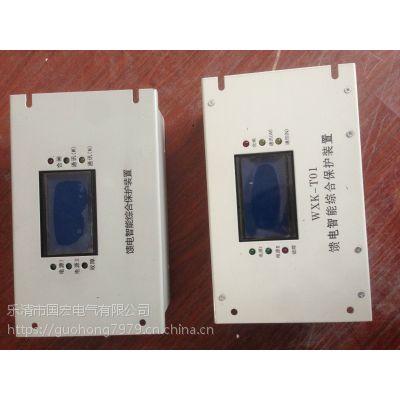 国宏WXK-T02S真空馈电综合保护器