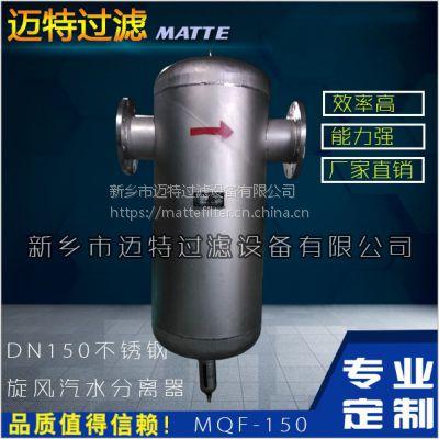汽水分离器进出口内丝1.2寸筒体直径219mm方便面厂食品烘干设备空气过滤