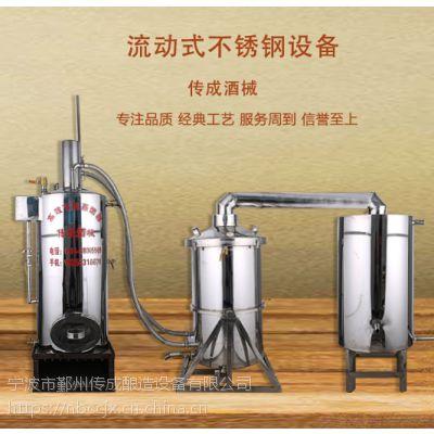传成酒械小型酿造粮食水果蒸酒设备