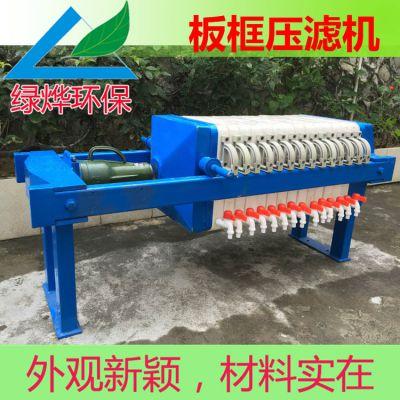 绿烨供应板框厢式压滤/污泥压滤机/厢式压滤机/型号XMAS520