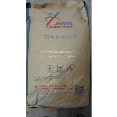 山东PR防辐射砂浆(屏蔽砂浆),屏蔽各种射线,性能优良工厂直销