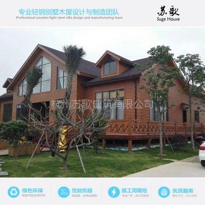 欧式风格轻钢木屋别墅 预制装配式房屋 乡村休闲度假屋 专业设计定制
