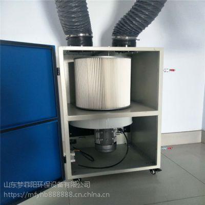 山东梦菲阳焊烟净化器双臂2.2KW移动式吸附焊烟干净有效焊烟净化器