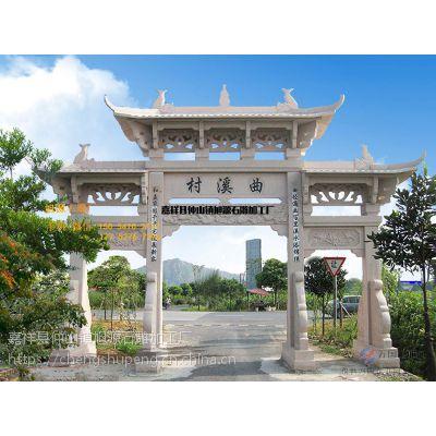 村庄石牌坊建造成为村庄标志靓点 嘉祥县旭源石雕厂
