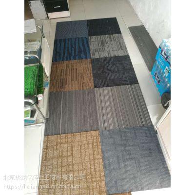 办公室方块地毯北京销售欢迎选购拼块地毯敦煌丙纶地