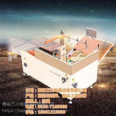 自动装箱机哪里有卖,邯郸自动装箱机,万川电器(在线咨询)