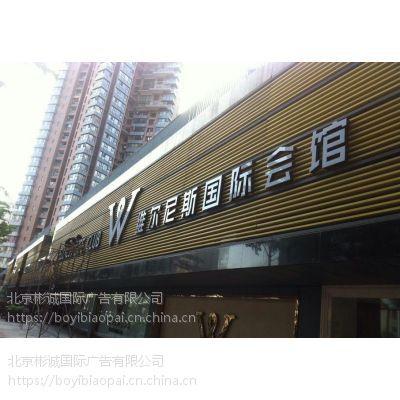北京通州宋庄西赵村 格栅广告 灯箱制作 1716917954冷成型