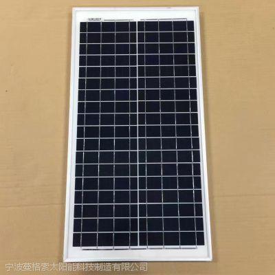 厂家直销全网***低多晶30W太阳能电池板