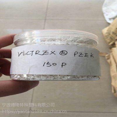 供应PEEK150P粉末 涂层级 低粘度 未增强 结晶型 阻燃UL94V-0 耐温160度