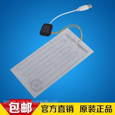 深圳星光发热片,低压无辐射可机洗,适合服装腰带产品使用