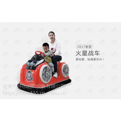 碰碰车 太子摩托 火星漂移战车 小区广场游乐设备 宜春市好乐游玩
