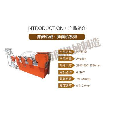 7-260挂面机 高产量 节能机
