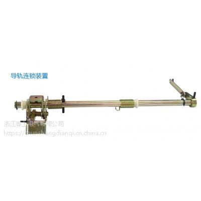 KYN28A-12中置式高压开关柜 导轨联锁装置